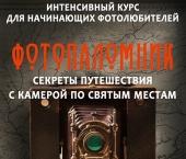 В РПУ открыт набор на курсы по интенсивной фотографии «Фотопаломник»