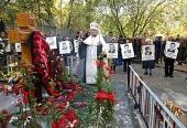 В Москве на месте трагических событий 1993 года совершены панихиды