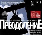 На сайте Православного Свято-Тихоновского гуманитарного университета открылся виртуальный тур по выставке «Преодоление», посвященной новомученикам и исповедникам Российским