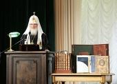 Выступление Святейшего Патриарха Кирилла на торжественном акте по случаю 200-летия пребывания Московских духовных школ в Троице-Сергиевой лавре