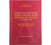 В Издательстве Московской Патриархии вышел «Греческо-русский словарь христианской церковной лексики»