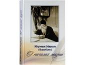 В Издательском Совете пройдет презентация книги игумена Никона (Воробьева) «О началах жизни»