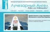 В Москве пройдет XI Международный кинофестиваль «Лучезарный ангел»