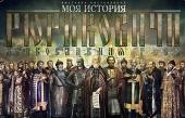 В Москве пройдет XIII церковно-общественная выставка-форум «Православная Русь — к Дню народного единства. Рюриковичи»
