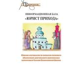 При поддержке Управления делами Московской Патриархии вышел сборник «Информационная база 'Юрист прихода'»