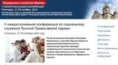 Представители 20 епархий двух федеральных округов приедут в Пятигорск на конференцию по церковному социальному служению