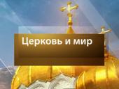 Митрополит Волоколамский Иларион: Диалог с Римско-Католической Церковью необходимо продолжать