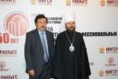 Подписано соглашение о сотрудничестве между Русской Православной Церковью и Российской академией народного хозяйства и государственной службы