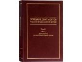 В Издательстве Московской Патриархии вышел второй том собрания документов Русской Православной Церкви