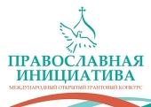 Подведены итоги первого этапа конкурса «Православная инициатива 2014-2015»