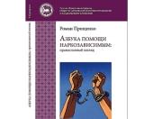 Синодальный отдел по благотворительности выпустил книгу по церковной реабилитации наркозависимых