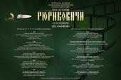 В рамках выставки «Православная Русь. Моя история. Рюриковичи» организованы тематические кинопоказы