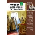 Вышел в свет одиннадцатый номер «Журнала Московской Патриархии» за 2014 год