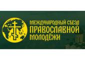 В Москве состоится Международный съезд православной молодежи