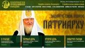 Святейший Патриарх Кирилл проведет встречу с молодежью