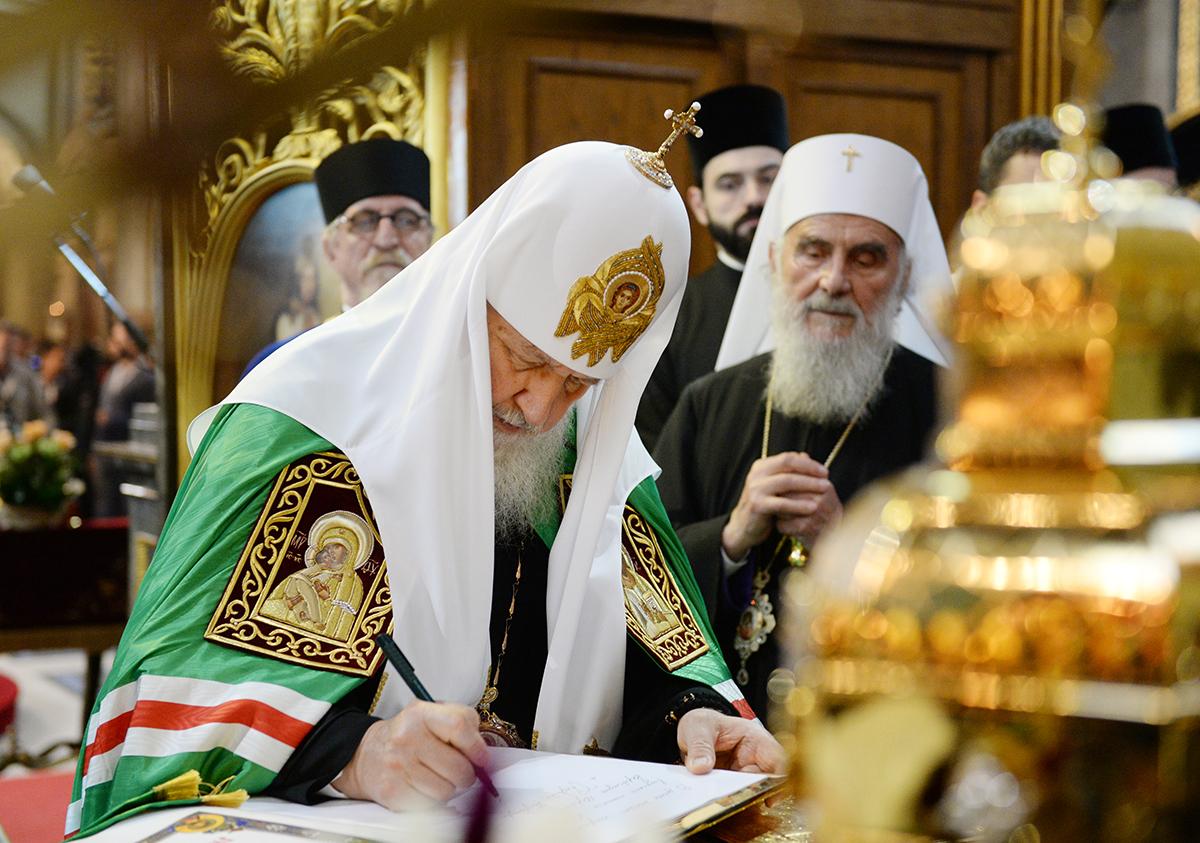 14 ноября 2014 года. Визит Святейшего Патриарха Кирилла в Сербскую Православную Церковь. Доксология в Кафедральном соборе Архангела Михаила.
