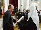 Святейшему Патриарху Кириллу присвоена степень почетного доктора Белградского университета