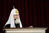 Слово Святейшего Патриарха Кирилла на церемонии вручения диплома почетного доктора Белградского университета