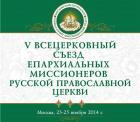 В Москве пройдет V Всецерковный съезд епархиальных миссионеров