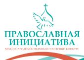 Состоялась встреча экспертов грантового конкурса «Православная инициатива» по направлению «Информационная деятельность»