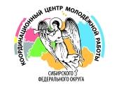 При поддержке Синодального отдела по делам молодежи в Новосибирске пройдет межрегиональная конференция по молодежному служению