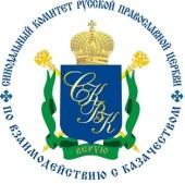 Председатель Синодального комитета по взаимодействию с казачеством утвердил программу казачьего направления XXIII Международных Рождественских образовательных чтений