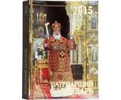 Издательство Московской Патриархии выпустило в свет Патриарший календарь на 2015 год