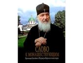 На сайте Синодального отдела по монастырям и монашеству стали доступны электронные версии изданий Отдела