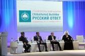 Завершил работу III Ставропольский форум Всемирного русского народного собора