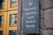 Эксперты Министерства образования и науки примут участие в подготовке профильных документов Межсоборного присутствия Русской Православной Церкви