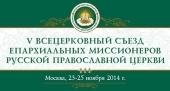 Итоговый документ V Всецерковного съезда епархиальных миссионеров