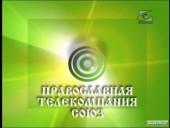 Православный телеканал «Союз» стал доступен для просмотра на мобильных устройствах