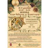 В Москве состоится Рождественский благотворительный базар, посвященный 150-летию со дня рождения преподобномученицы великой княгини Елисаветы Феодоровны