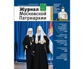 Вышел в свет двенадцатый номер «Журнала Московской Патриархии» за 2014 год