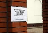 Все больше украинских беженцев возвращаются из Москвы на родину