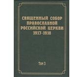 Вышел 3-й том научно-академического издания документов Всероссийского Поместного Собора 1917-1918 годов