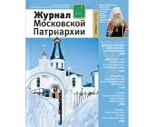 Вышел в свет первый номер «Журнала Московской Патриархии» за 2015 год