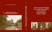 В Москве пройдет презентация переиздания документов Предсоборного присутствия 1906 года