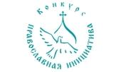 В рамках Рождественских чтений пройдут мероприятия конкурса «Православная инициатива»