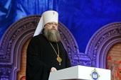 Доклад митрополита Ростовского и Новочеркасского Меркурия на открытии XXIII Рождественских чтений