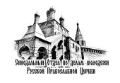 Председатель Синодального отдела по делам молодежи открыл работу секции «Церковь и молодежь» Международных Рождественских чтений