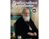 Религиозное образование стало качественнее. Интервью Святейшего Патриарха Кирилла журналу «Православное образование»