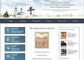 Архангельская епархия организовала виртуальный музей памяти новомучеников и исповедников