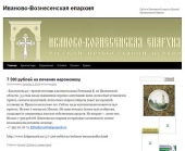 Иваново-Вознесенская епархия предупреждает о появлении фальшивого «епархиального» сайта