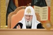Доклад Святейшего Патриарха Кирилла на Архиерейском Совещании 2 февраля 2015 года