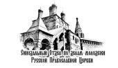 При Синодальном отделе по делам молодежи откроются дистанционные образовательные курсы «Таинства Православной Церкви»