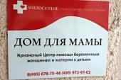 Более 3000 женщин в кризисной ситуации получили помощь в столичном «Доме для мамы» за 3 года