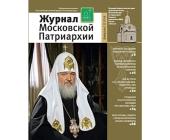 Вышел в свет второй номер «Журнала Московской Патриархии» за 2015 год