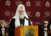 Выступление Святейшего Патриарха Кирилла на XV церемонии вручения премий Международного фонда единства православных народов