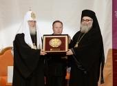 Святейший Патриарх Кирилл возглавил XV церемонию вручения премий Международного фонда единства православных народов
